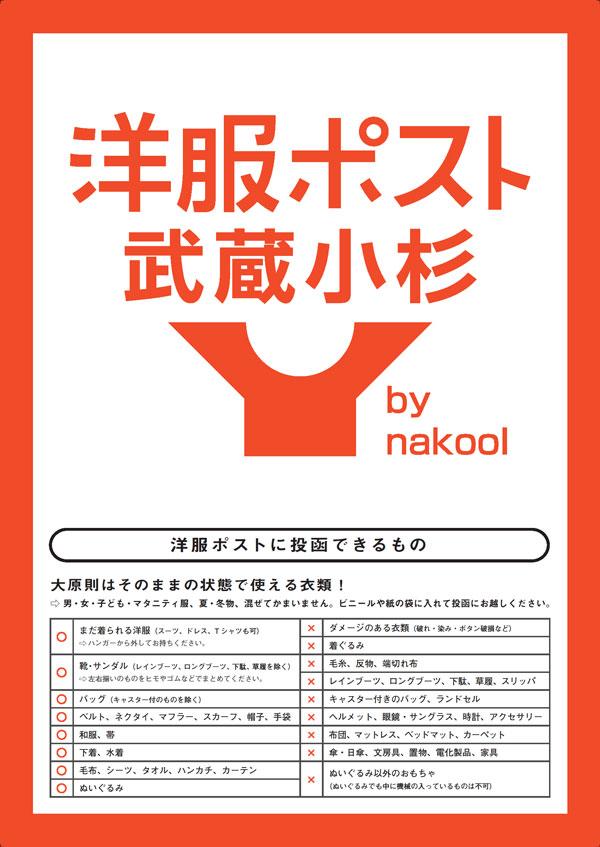 洋服ポスト武蔵小杉bynakool-1
