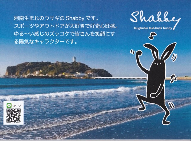 2020年10月下旬入荷予定のShabbyシリーズ!